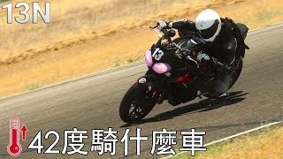 Doing a 108F degree track day...first time ever on a triple (瘋了,42度高溫跑賽道...)