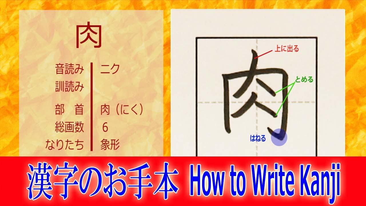 順 変わっ 書き た 漢字 「耳」の書き順(画数) 正しい漢字の書き方【かくなび】