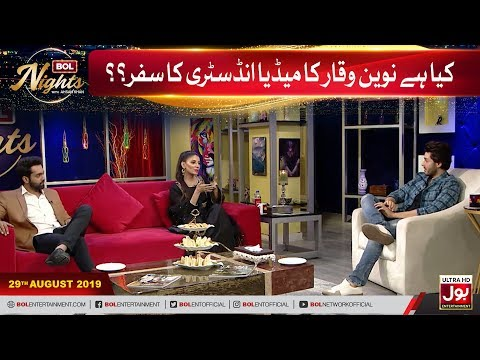Kya Hai Naveen Waqar Ka Media Industry Ka Safar?   | BOL Nights With Ahsan Khan