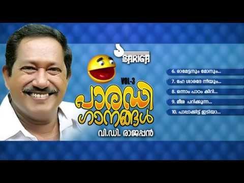 Parady Ganangal Vol 3   VD Rajappan   Part 2