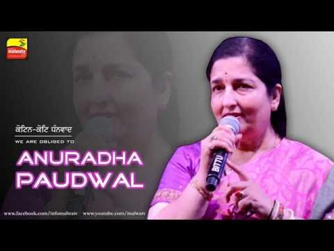ANURADHA PAUDWAL - अनुराधा पौड़वाल | LIVE at JAGRAN -2016 | MOGA (Punjab) | FULL HD | Part 1st