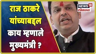 Breaking News : राज ठाकरे यांच्याबद्दल काय म्हणाले मुख्यमंत्री ? | 23 August 2019