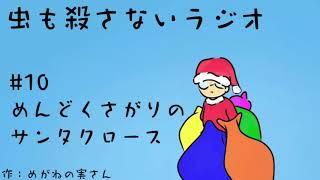 #10 めんどくさがりのサンタクロース