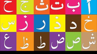 arabic alphabet learn arabic alphabet تعلم حروف اللغة العربية alif ba ta
