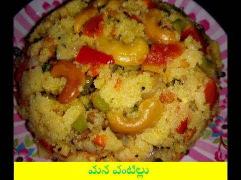 Tomato Bath Upma Recipe Andhra Style in Telugu - టమాటో బాత్చేయడం ఎలా?