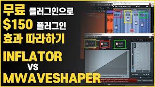 무료 플러그인으로 $150  플러그인 효과 따라하기 // Inflator VS MWaveShaper