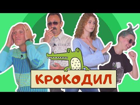 ВЗРОСЛЫЕ И МОЛОДЫЕ ИГРАЮТ В «КРОКОДИЛ» 2 - Видео онлайн