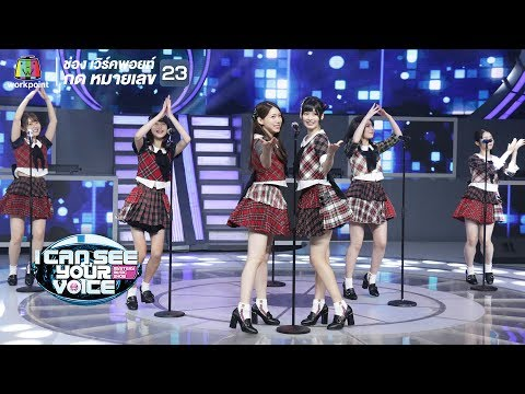 Heavy Rotation - AKB48 | I Can See Your Voice -TH