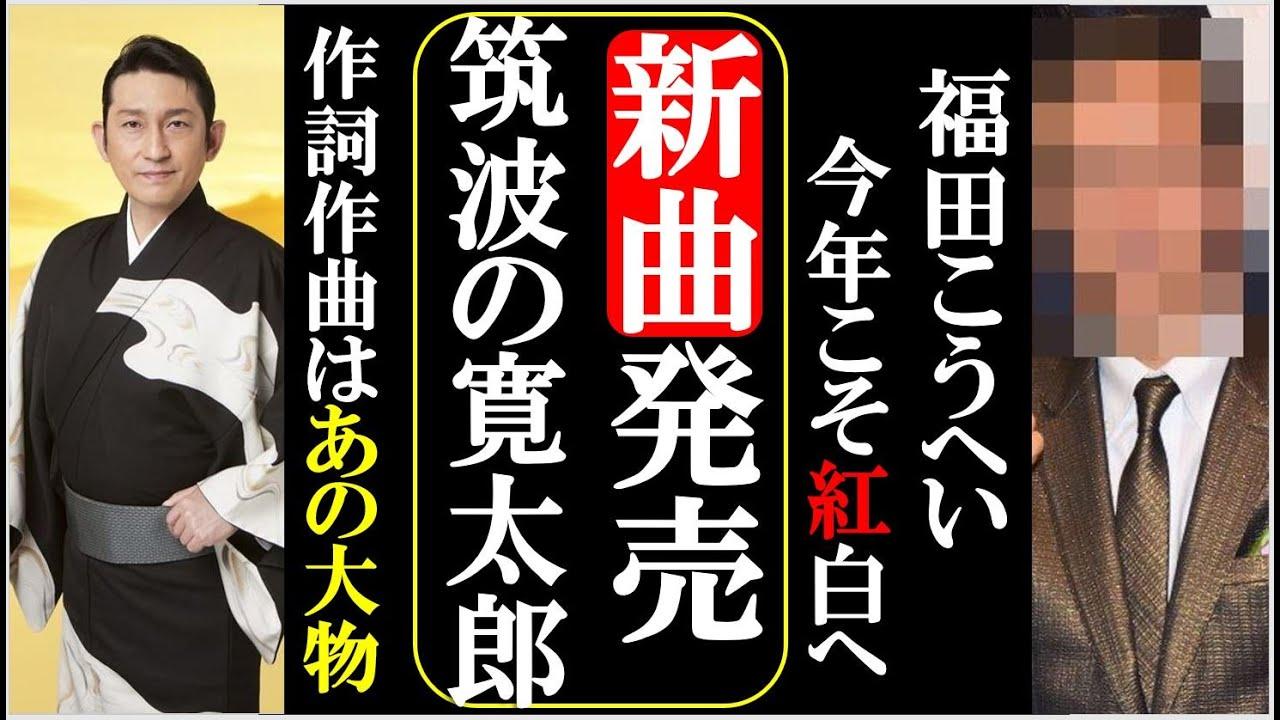 福田こうへいファンブログ