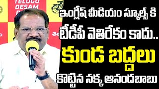 TDP Leader Nakka Ananda Babu Comments On Conversion Of Govt Schools Into English Medium | #TDP