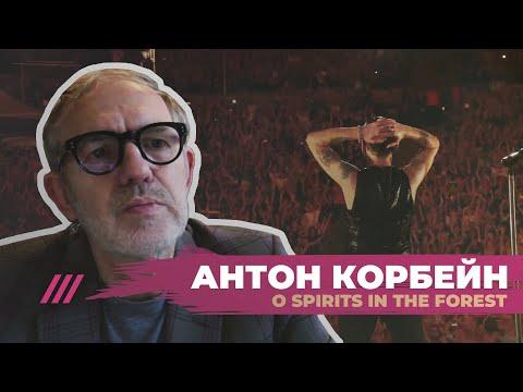 Фотограф Depeche Mode, U2 и Joy Division. Эксклюзивное интервью с Антоном Корбейном