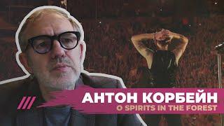 Фото Фотограф Depeche Mode U2 и Joy Division. Эксклюзивное интервью с Антоном Корбейном