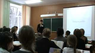 Конкурсный урок ОЛП.MPG