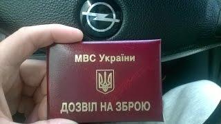 Разрешение на оружие в Украине, как получить