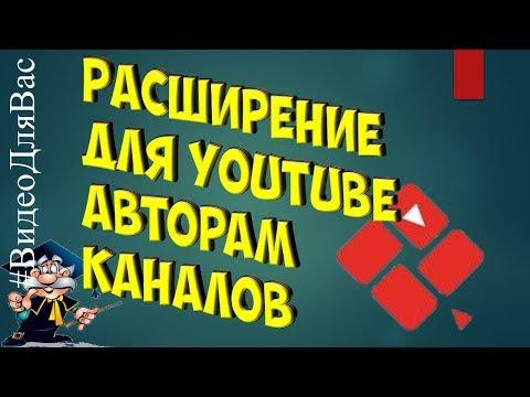 Расширение CLEVER для  YouTube.  Подбор ключевых слов, аннотации и теги