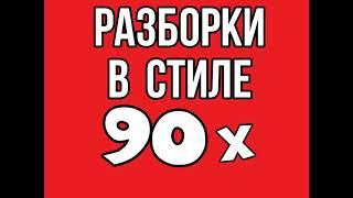 КОЛЛЕКТОРЫ / РАЗБОРКИ В СТИЛЕ 90х / ЖЕСТКО ОСАДИЛ КОЛЛЕКТОРОВ #1