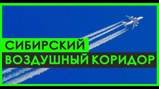 САМОЕ ДОРОГОЕ воздушное пространство в мире | Авиация и Экономика