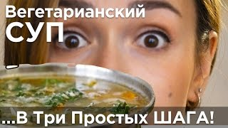 Вегетарианский суп в 3 простых шага