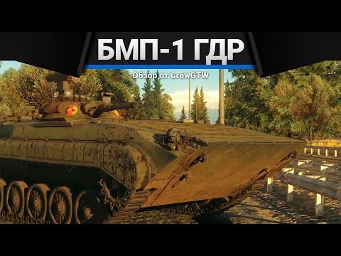 БМП-1 (ГДР) КОНФЕТКА в War Thunder