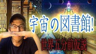 宇宙の図書館・アカシックレコード!(下ネタ)