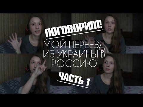 МОЙ ПЕРЕЕЗД ИЗ Украины в Россию. КАК ЭТО БЫЛО!Ч.1
