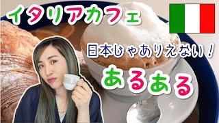 【イタリア】カフェあるある8選!!