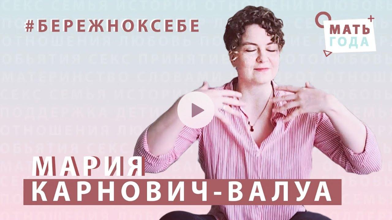 Мария Карнович-Валуа | Бережно к себе | Равный консультант | Репродуктивные трудности|