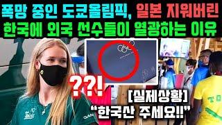 폭망한 도쿄올림픽에서 일본 지워버린 한국에 외국인 선수…