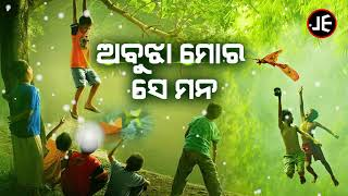 Abujha Mora Se Mana Romantic Song ଅବୁଝା ମୋର ସେ ମନ Md Aabid Sidharth Music