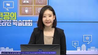 2020 젊은의사 단체행동_ 온라인 학술대회첫 날 &#…
