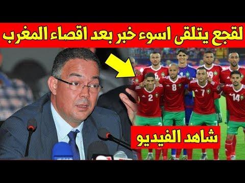 بلاغ عاجل فوزي لقجع يتلقى خبر لا يصدق بعد اقصاء المنتخب المغربي من كان 19 - تعرف على التفاصيل
