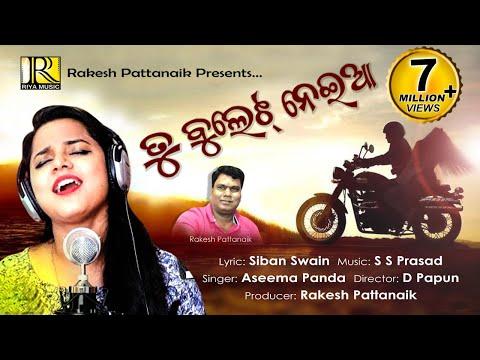 Tu Bullet Nei Aa Full Video   Asima Panda   Siban Swain   Rakesh Pattanaik