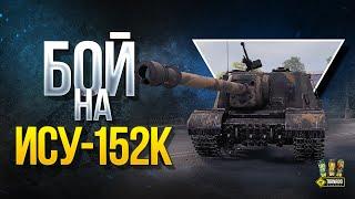 ИСУ-152К - Смотрим Новый Прем Танк в Бою