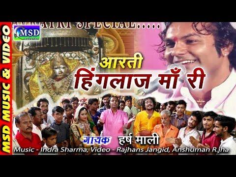 पहली बार हिंगलाज माँ की आरती हर्ष माली की आवाज़ में बिलकुल नए अंदाज़ में, Navratri special aarti 2017