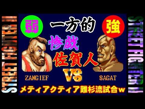[大苦戰] ザンギエフ vs サガット [初代ストII]