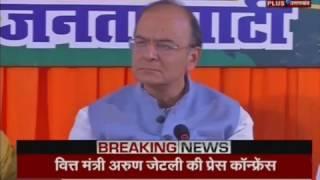 UP Elections 2017: BJP Will Repeat Its 2014 Lok Sabha Poll Feat, Says Arun Jaitley