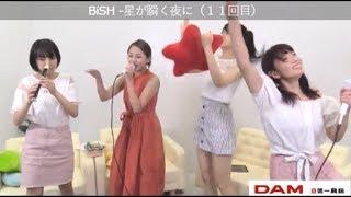 BiSH「星が瞬く夜に」を歌いまくります!