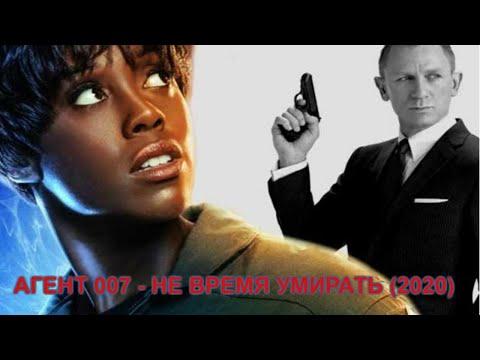Обзор нового фильма о Джеймсе Бонде, агент 007 когда выйдет новый фильм