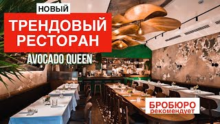 Обзор ресторана Avocado Queen от БроБюро