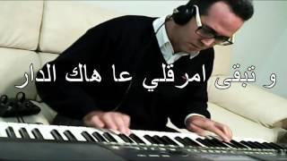 Bayni w baynak ya hal leil _ بيني وبينك يا هالليل