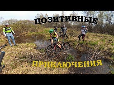 Клёвая покатушка с друзьями / На велосипедах за городом /01.05.2018/ мтб