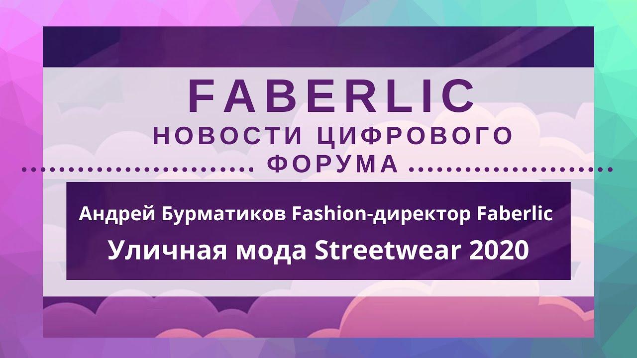 Уличная мода Streetwear 2020 FABERLIC Андрей Бурматиков Fashion-директор Faberlic  ЦИФРОВОЙ форум