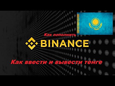 Как пополнить Бинанс в Казахстане. USDT ввод и вывод через P2P