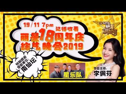 南仙坛综艺晚会及丽星娱乐制作成立18周年台庆