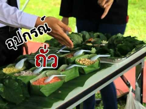 สืบสานวัฒนธรรมไทย YRU