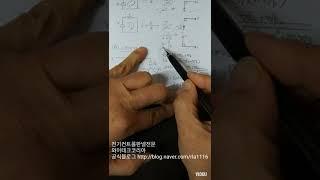 무료 전기기능사기사 기초이론 긁적긁적 전기상식 강의-7…