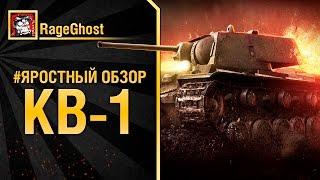 #ЯРОСТНЫЙ ОБЗОР - КВ-1 Тяжелый Танк от RageGhost [World of Tanks]