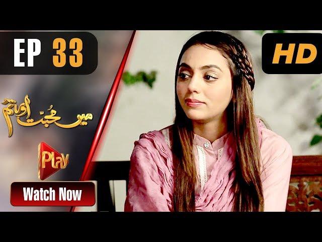 Mein Muhabbat Aur Tum - Episode 33   Play Tv Dramas   Mariya Khan, Shahzad Raza   Pakistani Drama
