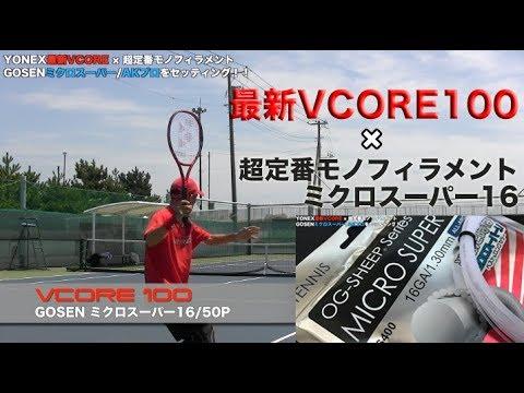 Fukky'sインプレ最新VCORE100 × 超定番モノフィラメントが◎
