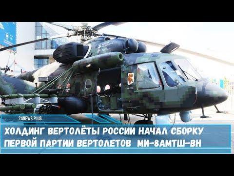 Холдинг Вертолёты России начал сборку первой партии вертолетов  Ми-8АМТШ-ВН